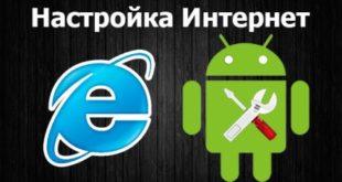 Как настроить интернет на Android
