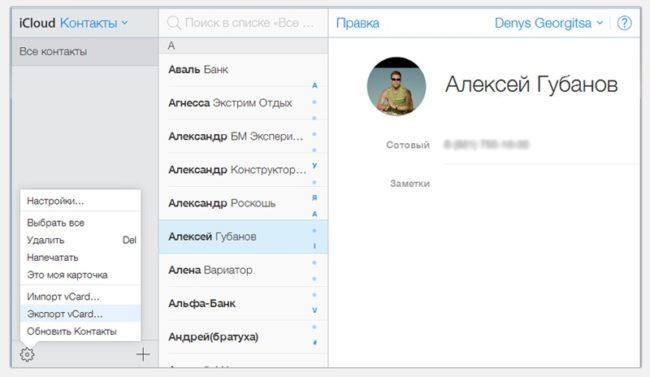 контакты iCloud