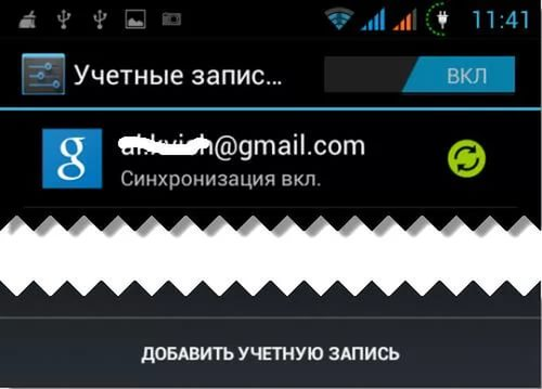 телефон Андроид Учётная запись