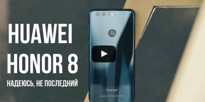 Видео обзор Huawei Honor 8