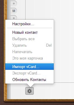 контакты на Iphone VCF