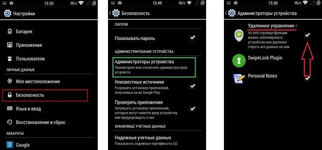 поиск телефона Удаленное управление Android
