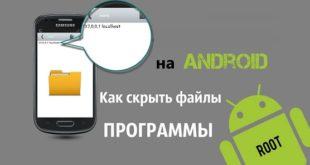 скрыть файлы на Android