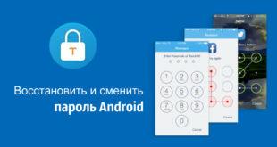 восстановить и сменить пароль на Андроид