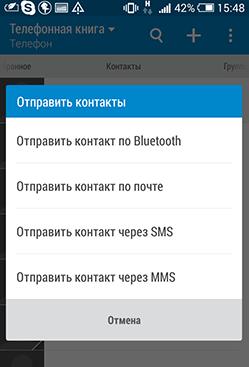 передать контакты через блютуз андроид
