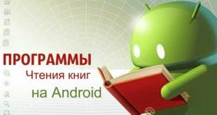 программы чтения книг андроид