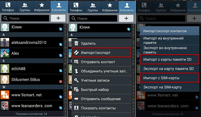 скопировать контакты на sd карту андроид