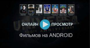 просмотр фильмов онлайн на Андроид