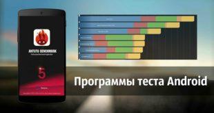 Программы для теста производительности Андроид