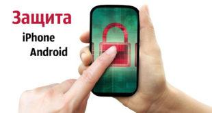 Защита Iphone и Android