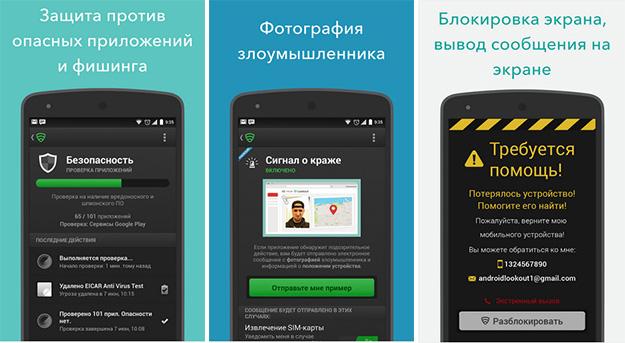 приложения для защиты Android