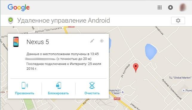 защита телефона гугл