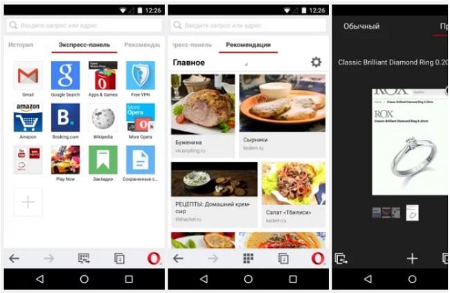 Opera browser для смартфона