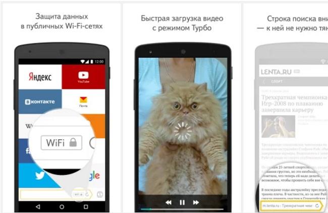 мобильный Яндекс браузер