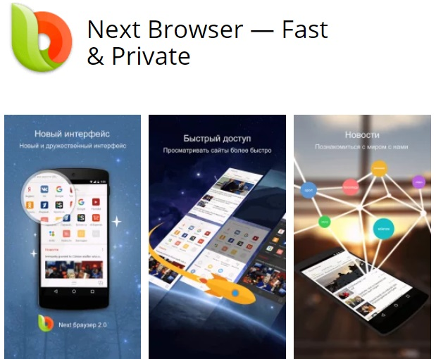 Next Browser