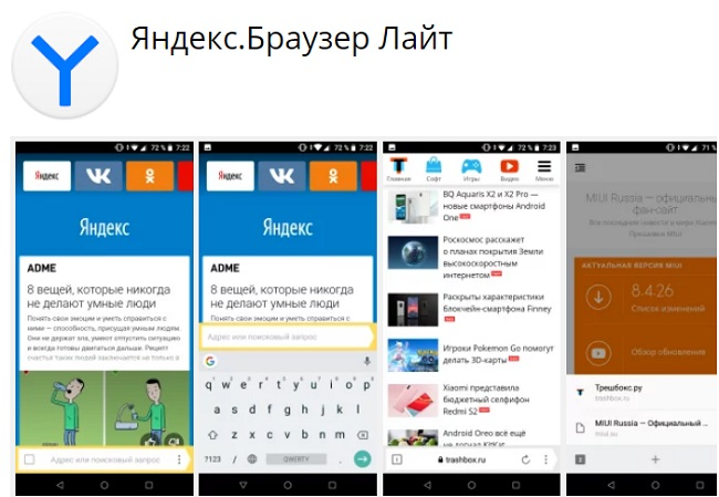 yandex browser lite