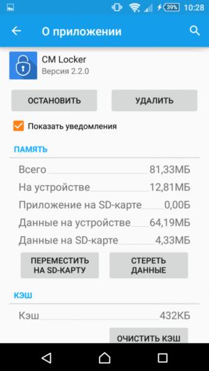 Как перенести положения на карту памяти android