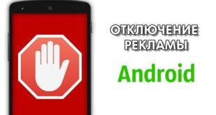 отключение рекламы андроид