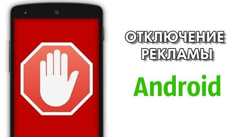 Отключить Рекламу В Андроид