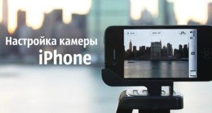 Настройка камеры iphone