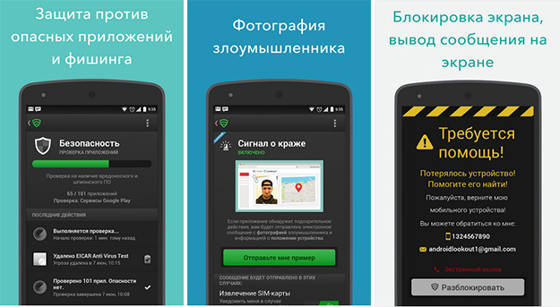 программа защита от краж смартфона секундного колебания
