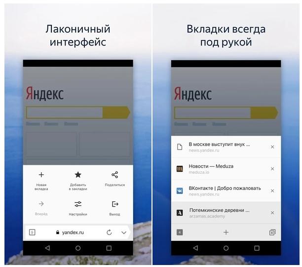Яндекс упрощенный браузер для Android