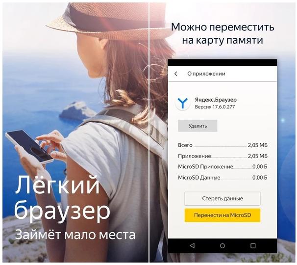 яндекс мобильный браузер